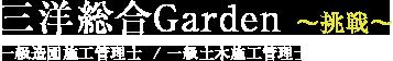 三洋総合Garden